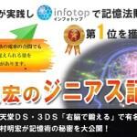 川村明宏のジニアス記憶術の本音レビュー評価と効果